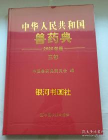 【正版现货】2020年版《中华人民共和国兽药典》三部 (生物制品卷) 包邮