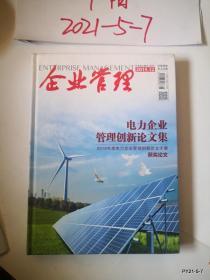 企业管理2018年第12期电力企业管理创新论文集