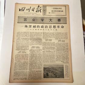 四川日报1970年8月26日