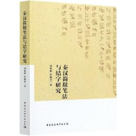 秦汉简牍笔法与结字研究
