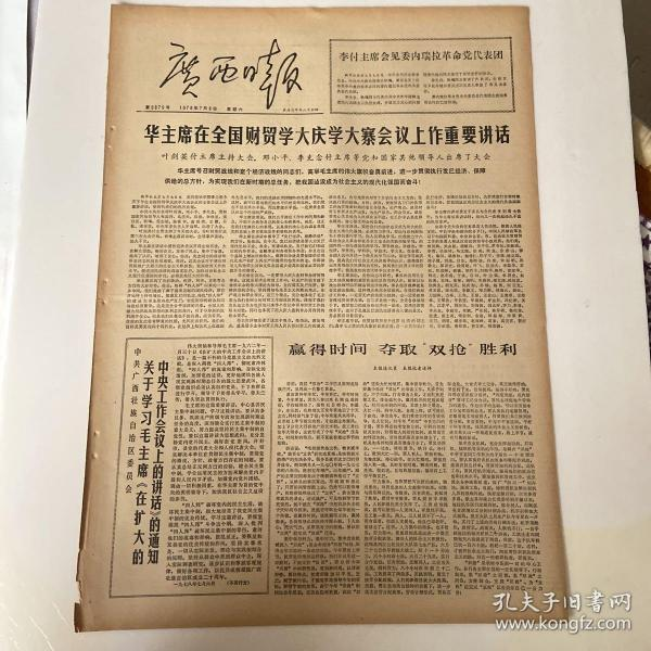 广西日报1978年7月8日