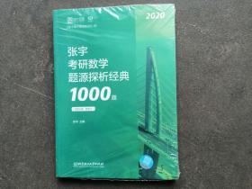 2020 张宇考研数学题源探析经典1000题(习题分册-数学三) 2册,全品未开封