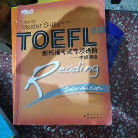 新东方·新托福考试专项进阶:中级阅读
