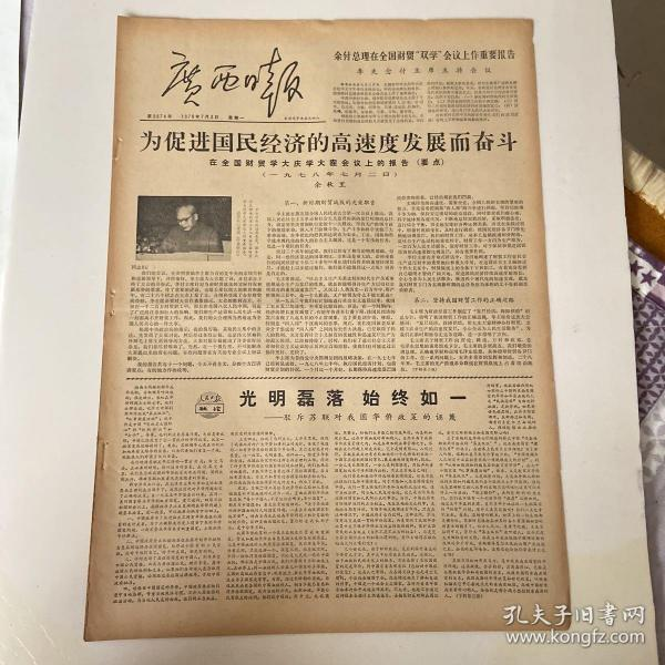 广西日报1978年7月3日