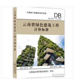 『秒发』2020版云南省绿色建筑工程计价标准  y