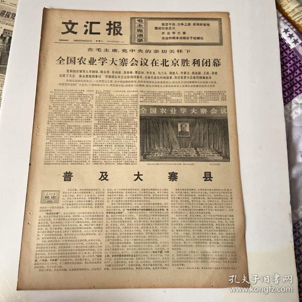 文汇报1975年10月21