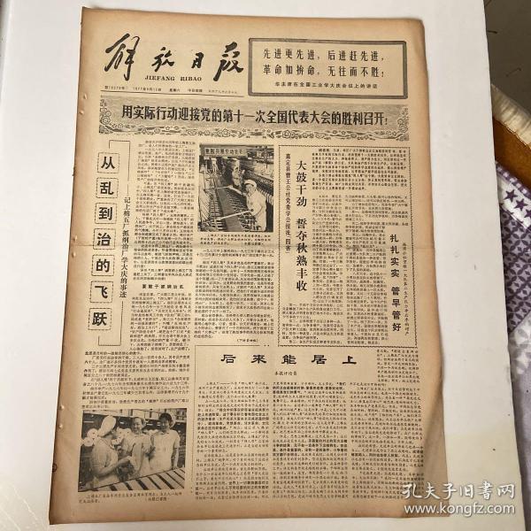 解放日报1977年8月13日