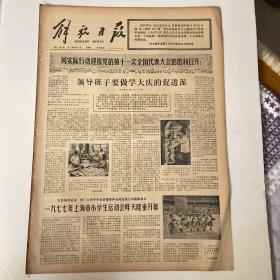 解放日报1977年8月14日