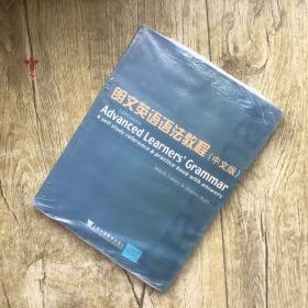 朗文英语语法教程(中文版)