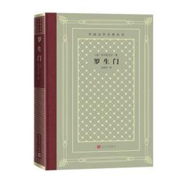 (现货) 罗生门 网格本 芥川龙之介 外国文学名著丛书 人民文学出版社