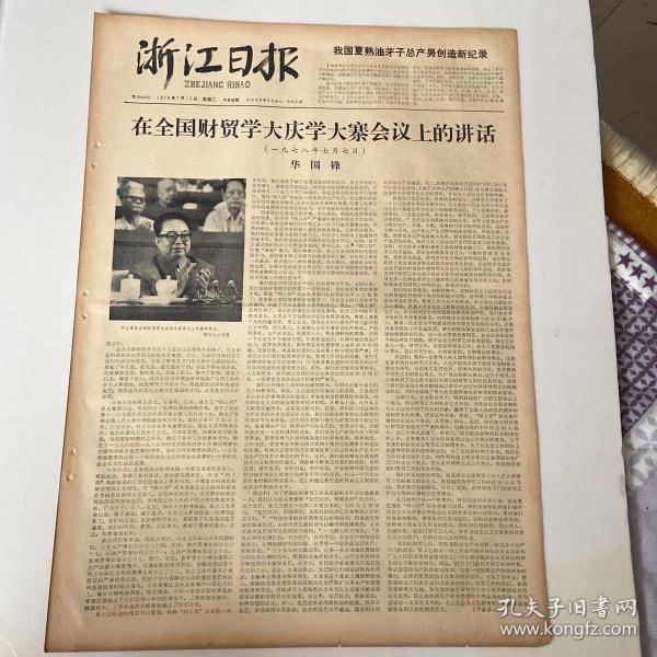 浙江日报1978年7月12日