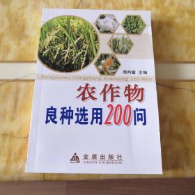 农作物良种选用200问