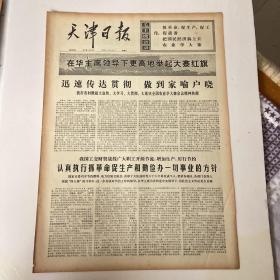 天津日报1977年1月17日