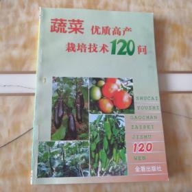 蔬菜优质高产栽培技术120问