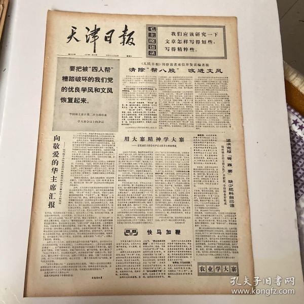 天津日报1977年1月22日