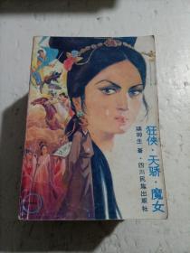 老武侠书: 狂侠天骄魔女 (1~7) 全套7册合售!