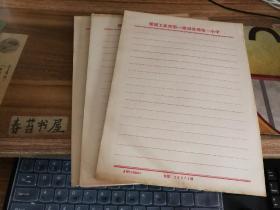 老信纸---煤炭工业部第一建设公司第一小学【99张】
