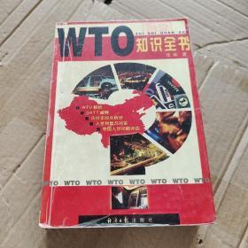 WTO知识全书