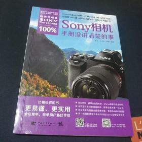 Sony 相机100%手册没讲清的事(畅销升级版)