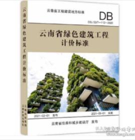 现货速发  2020版云南省绿色建筑工程计价标准