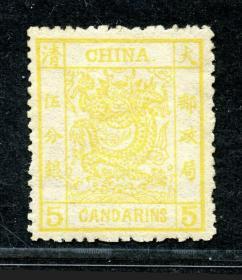 清代大龙邮票