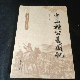 臧全业燕赵历史小说系列:中山桓公复国记