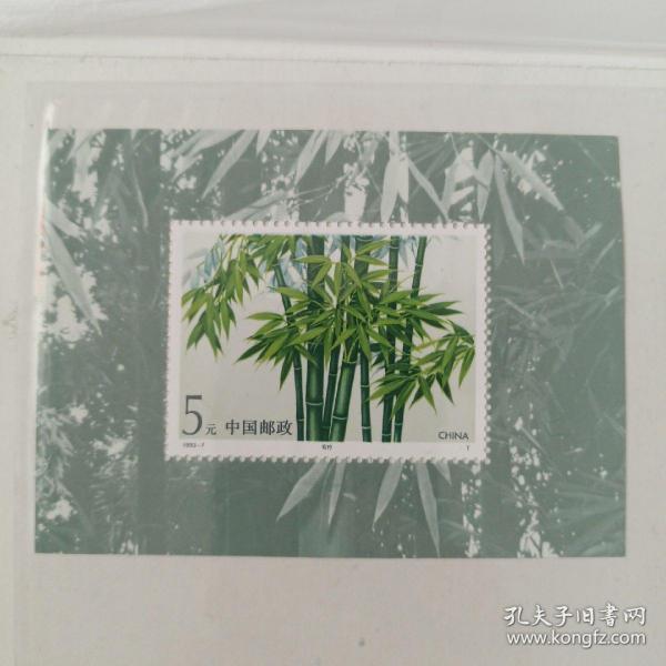 1993-7竹小型张