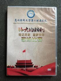歌咏比赛(纪念中国人民抗日战争世界反法西斯战争胜利70周年,伟大的胜利,昆明医学院第二附属医院) DVD 碟片
