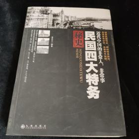 民国四大特务秘史