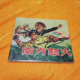 南方怒火    连环画人民美术出版社1972年二版一印