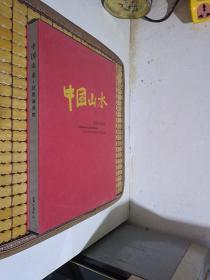 中国山水 : 徐里油画集(作者签赠本)