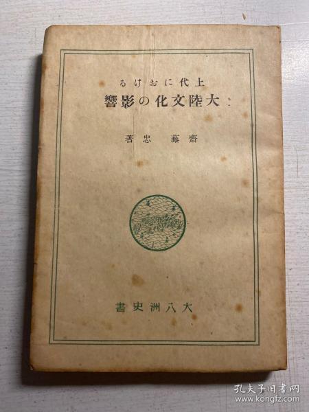 民国 大陆文化的影响 齐藤忠 签赠本 保真