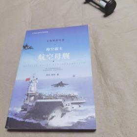 海空霸主 航空母舰