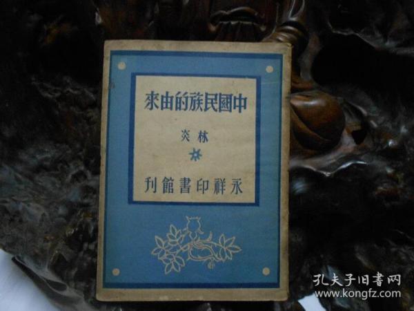 中国民族的由来