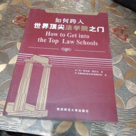 如何跨入世界顶尖法学院之门
