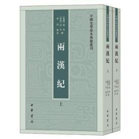 两汉纪(全2册·中国史学基本典籍丛刊)