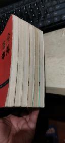 古今中外合订本 1-10辑、11-20辑、21-30辑、31-40辑、41-50辑、61-70辑  缺51-60辑  六册合售(平装32开   各册皆为1版印次不尽相同   有描述有清晰书影供参考)