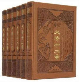 大清十二帝 皮面 精装6册/6卷 中国书店 清代王朝皇帝全传 1560 310