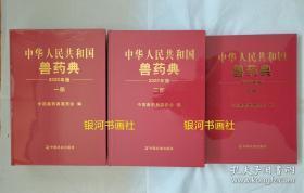 【正版现货】2020年版《中华人民共和国兽药典》一部 二部 三部(全三部) 包邮