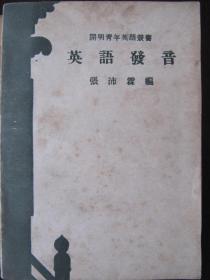 英语发音 开明青年英语丛书(解放前旧书)