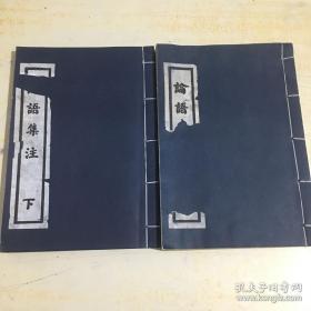 线装本 论语集注 (上下册)