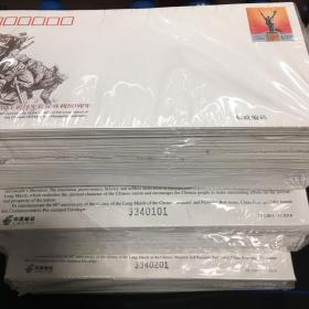 JF120 中国工农红军长征胜利80周年 纪念邮资信封