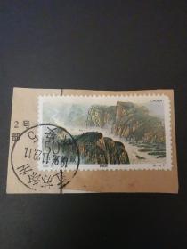 1994-18西陵峡信销票(江苏徐州永安)