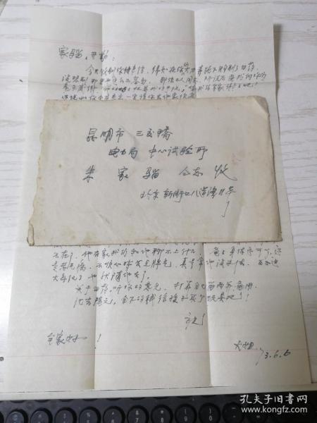 【实寄封】1973年 北京八道湾11号 致 昆明市 实寄封并信札一通 一邮戳清晰 贴普票一枚