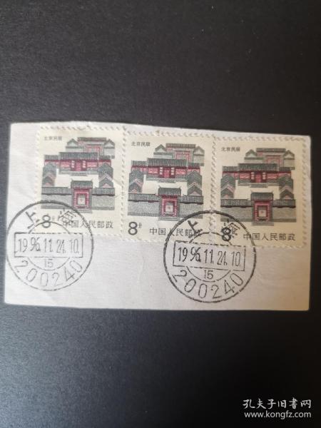北京居民三联(上海)