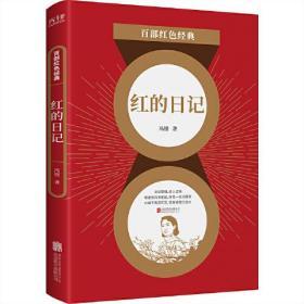百部红色经典:红的日记(一部二三十年代诚实的、革命的文献,呼唤全民思想解放,引领女性抗战思潮!)