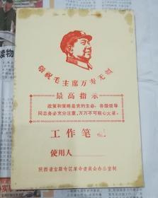 敬祝毛主席万寿无疆  工作笔记