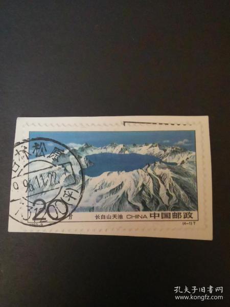 1993-9长白山天池信销票(吉林松原)
