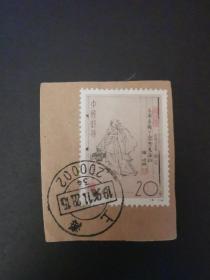 1994-5陶渊明信销票(上海)