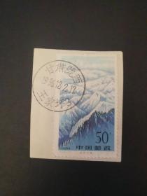 1996信销票(甘肃陇西王家坪)